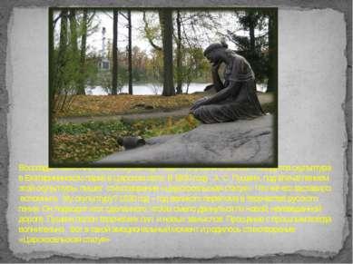 Воссоздал памятник печали скульптор Павел Петрович Соколов. Находится скульпт...