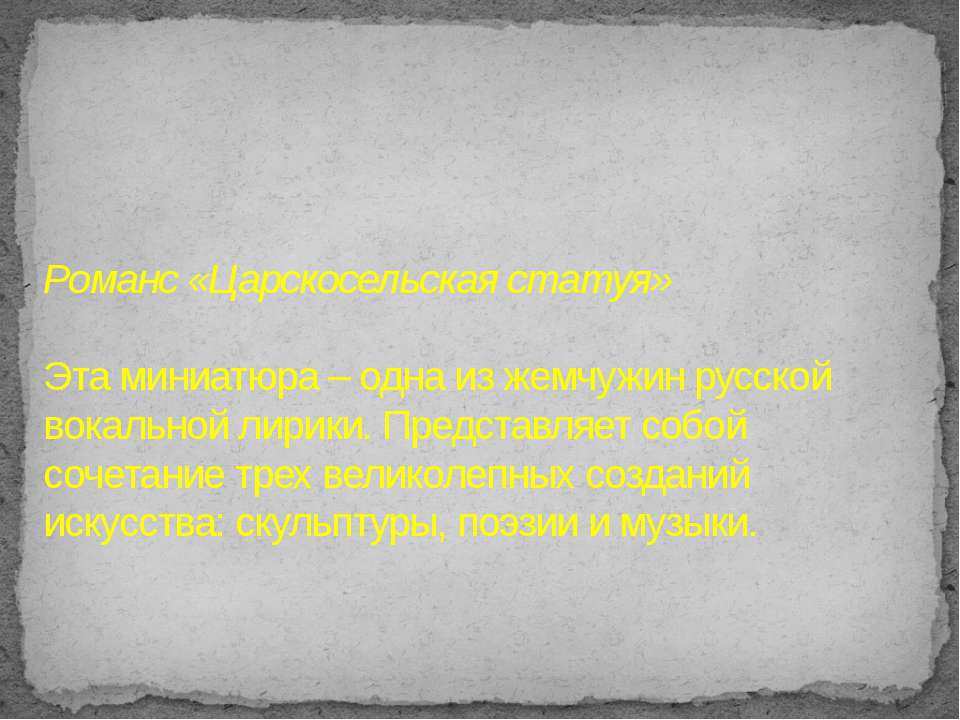 Романс «Царскосельская статуя» Эта миниатюра – одна из жемчужин русской вокал...