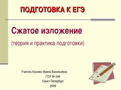 ПОДГОТОВКА К ЕГЭ Сжатое изложение (теория и практика подготовки) Учитель Коне...