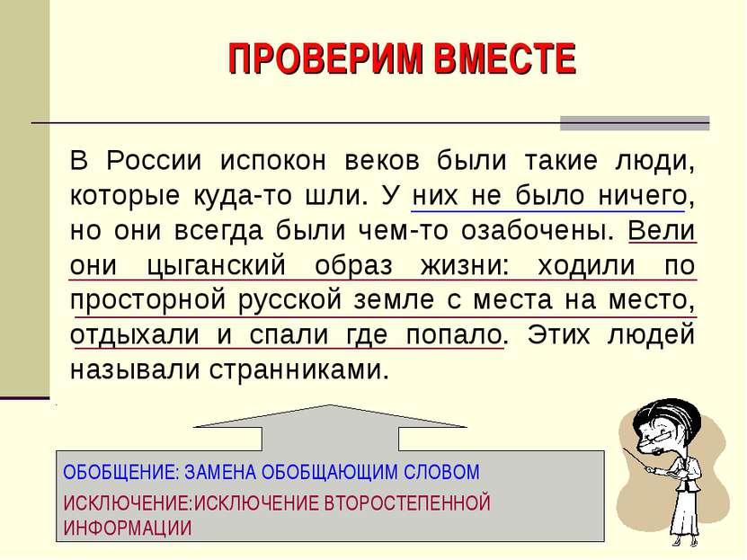 ПРОВЕРИМ ВМЕСТЕ В России испокон веков были такие люди, которые куда-то шли. ...