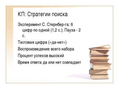 КП: Стратегии поиска Эксперимент С. Стернбер-га: 6 цифр по одной (1,2 с.); Па...
