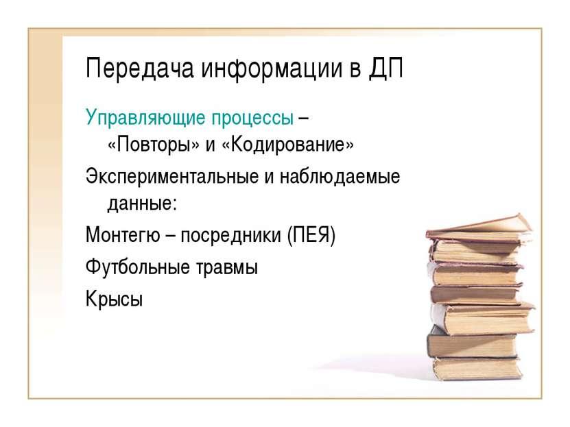 Передача информации в ДП Управляющие процессы – «Повторы» и «Кодирование» Экс...