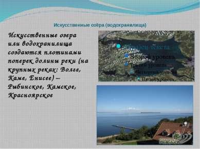 Искусственные озёра (водохранилища) Искусственные озера или водохранилища соз...