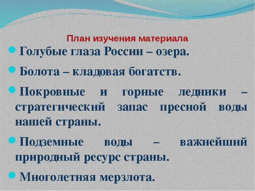 План изучения материала Голубые глаза России – озера. Болота – кладовая богат...