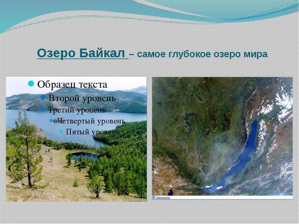 Озеро Байкал – самое глубокое озеро мира