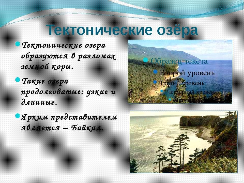 Тектонические озёра Тектонические озера образуются в разломах земной коры. Та...