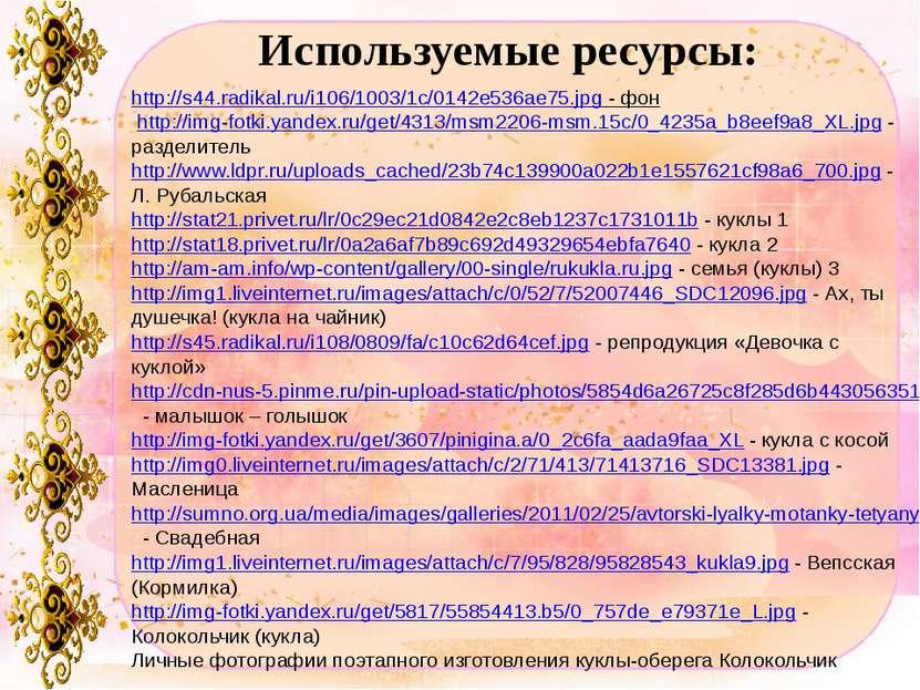 Используемые ресурсы: http://s44.radikal.ru/i106/1003/1c/0142e536ae75.jpg - ф...