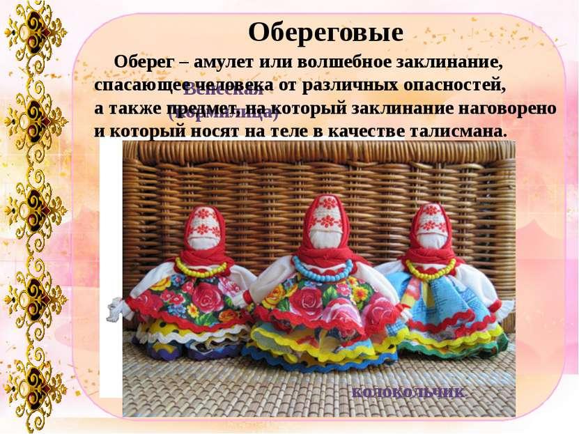 Обереговые Вепсская (кормилица) колокольчик Оберег – амулет или волшебное зак...