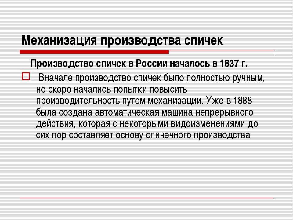 Механизация производства спичек Производство спичек в России началось в 1837...