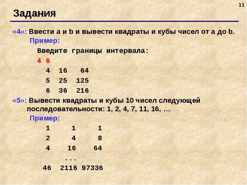 * Задания «4»: Ввести a и b и вывести квадраты и кубы чисел от a до b. Пример...
