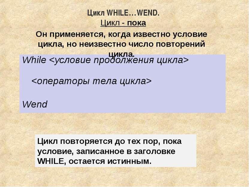 While Wend Цикл WHILE…WEND. Цикл - пока Он применяется, когда известно услови...