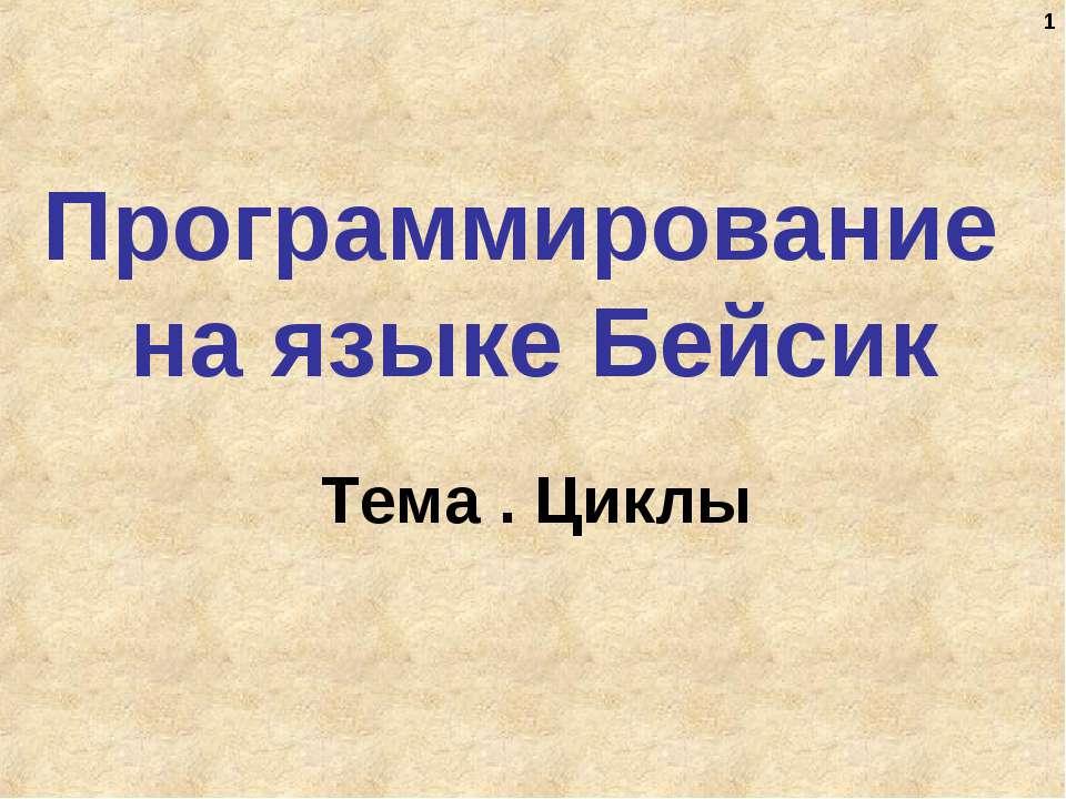 * Программирование на языке Бейсик Тема . Циклы