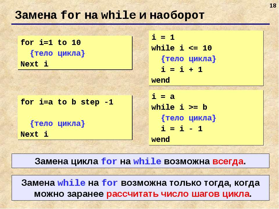 * Замена for на while и наоборот for i=1 to 10 {тело цикла} Next i i = 1 whil...