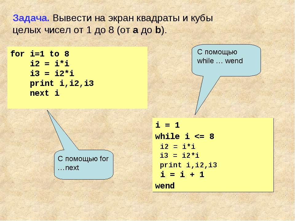 i = 1 while i
