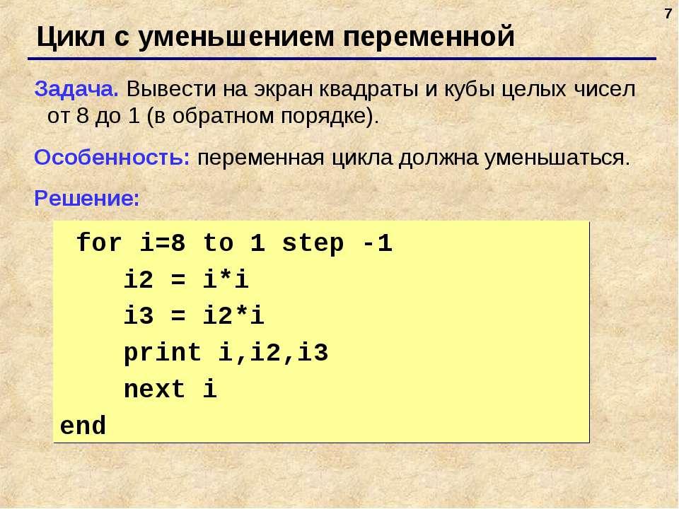 * Цикл с уменьшением переменной Задача. Вывести на экран квадраты и кубы целы...