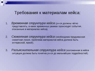 Требования к материалам кейса: 1. Временная структура кейса (уч-ся должны чёт...