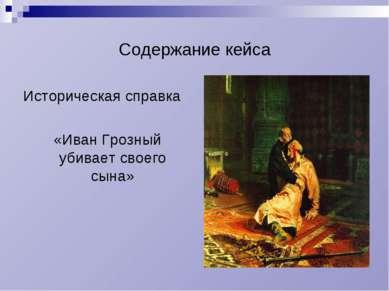 Содержание кейса Историческая справка «Иван Грозный убивает своего сына»