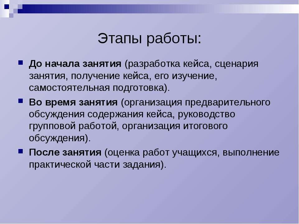Этапы работы: До начала занятия (разработка кейса, сценария занятия, получени...