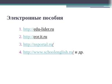 Электронные пособия http://edu-lider.ru http://eor.it.ru http://nsportal.ru/ ...