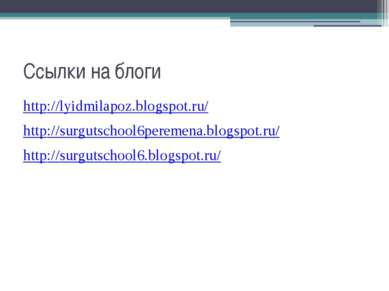Ссылки на блоги http://lyidmilapoz.blogspot.ru/ http://surgutschool6peremena....