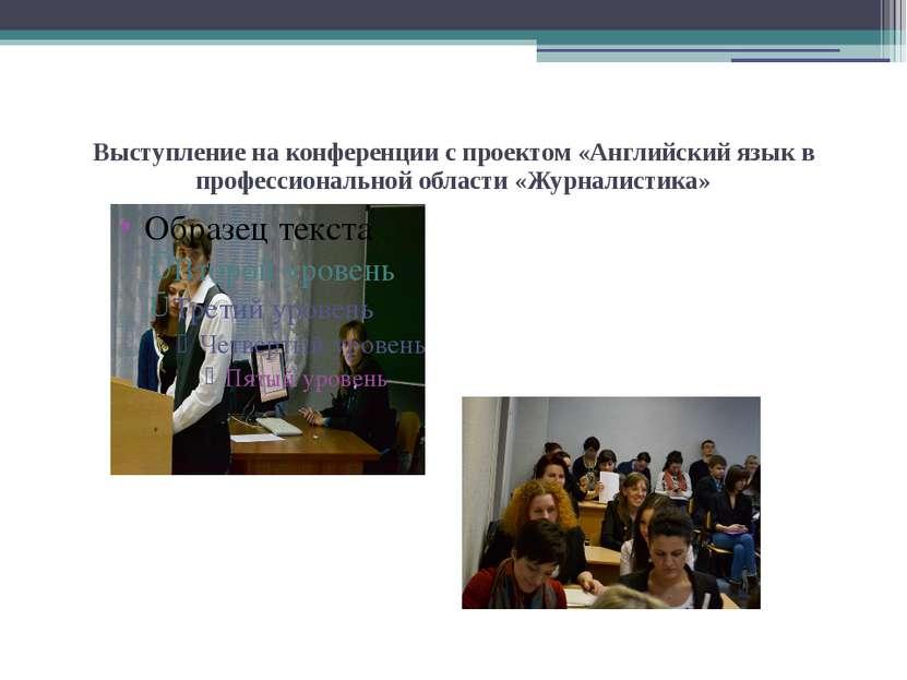 Выступление на конференции с проектом «Английский язык в профессиональной обл...
