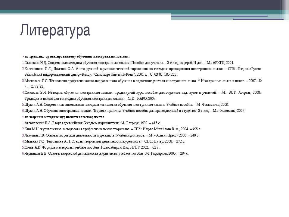 Литература по практико-ориентированному обучению иностранным языкам: Гальсков...