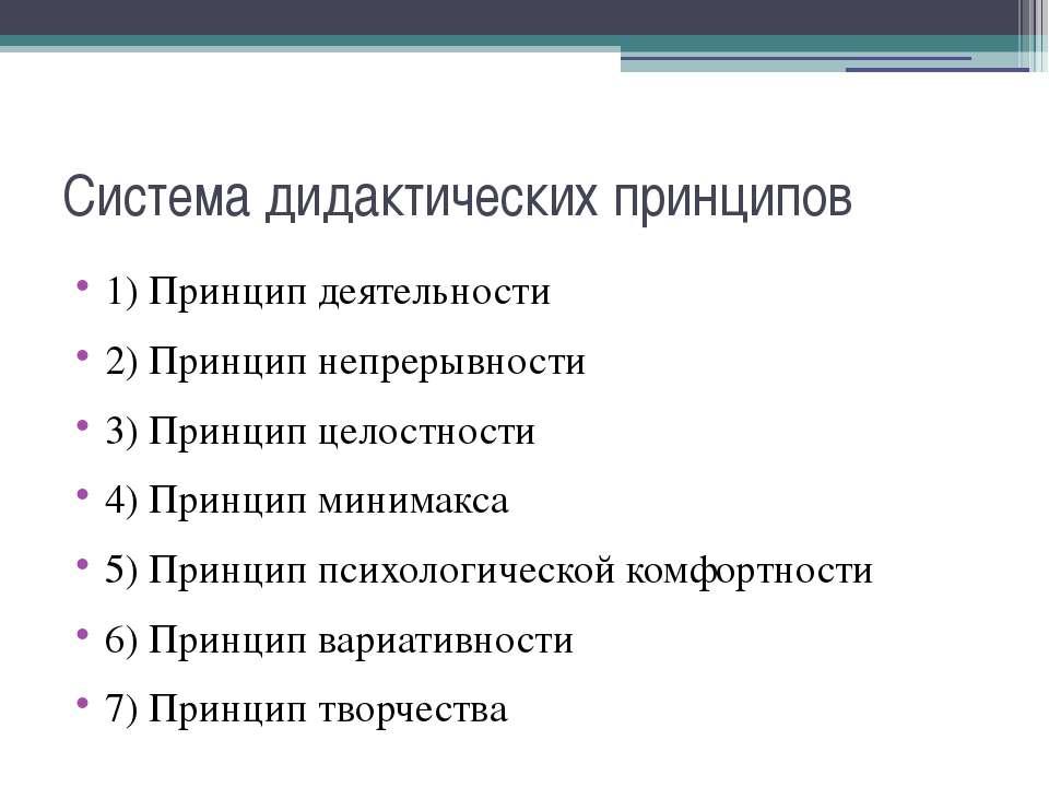 Система дидактических принципов 1) Принцип деятельности 2) Принцип непрерывно...