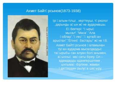 Ахмет Байтұрсынов(1873-1938) Ірі ғалым-тілші , зерттеуші, түрколог , дарынды ...