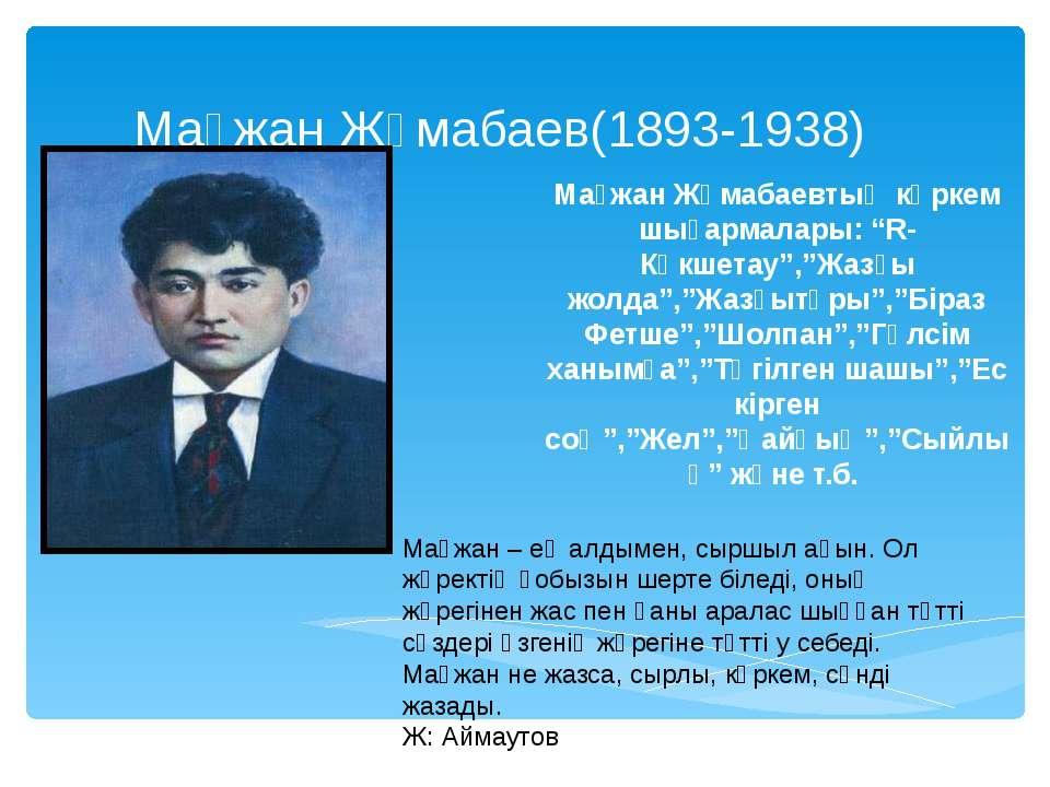 """Мағжан Жұмабаев(1893-1938) Мағжан Жұмабаевтың көркем шығармалары: """"R-Көкшетау..."""