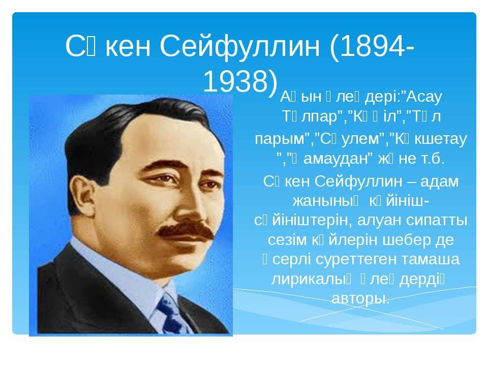 """Сәкен Сейфуллин (1894-1938) Ақын өлеңдері:""""Асау Тұлпар"""",""""Көңіл"""",""""Тұл парым"""",""""..."""