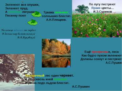 Зеленеют все опушки, Зеленеет пруд. А зелёные лягушки Песенку поют По лугу пе...