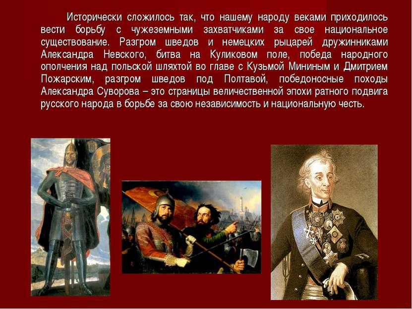 Исторически сложилось так, что нашему народу веками приходилось вести борьбу ...