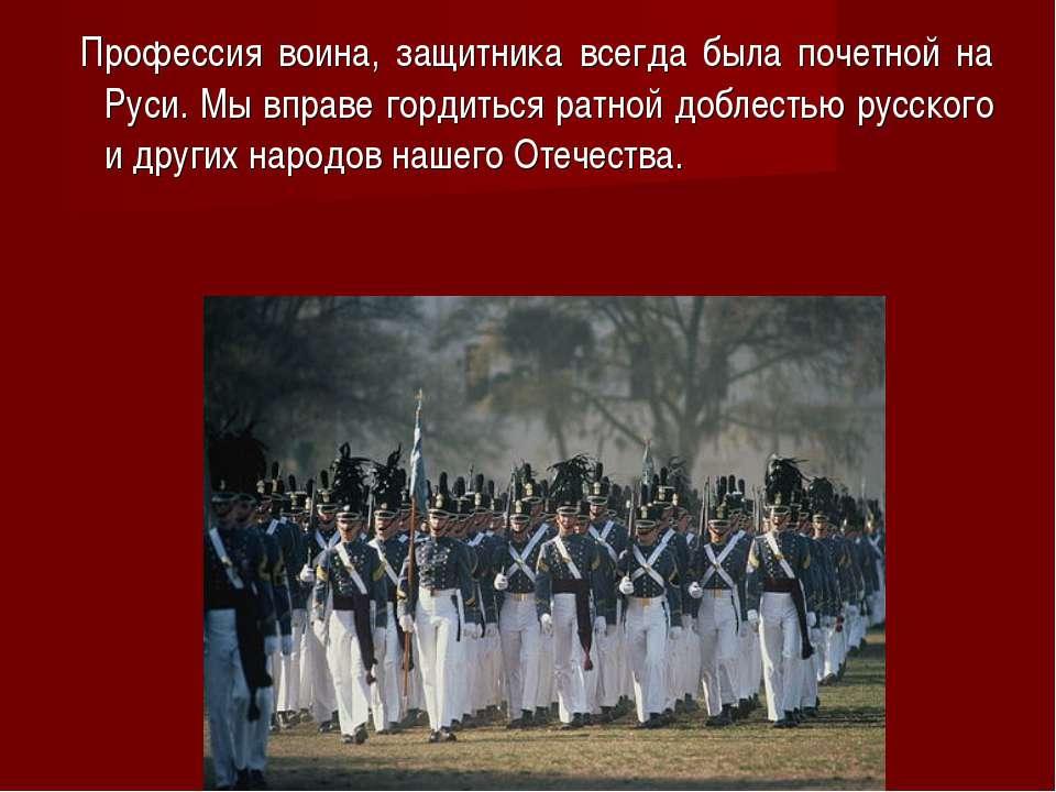 Профессия воина, защитника всегда была почетной на Руси. Мы вправе гордиться ...