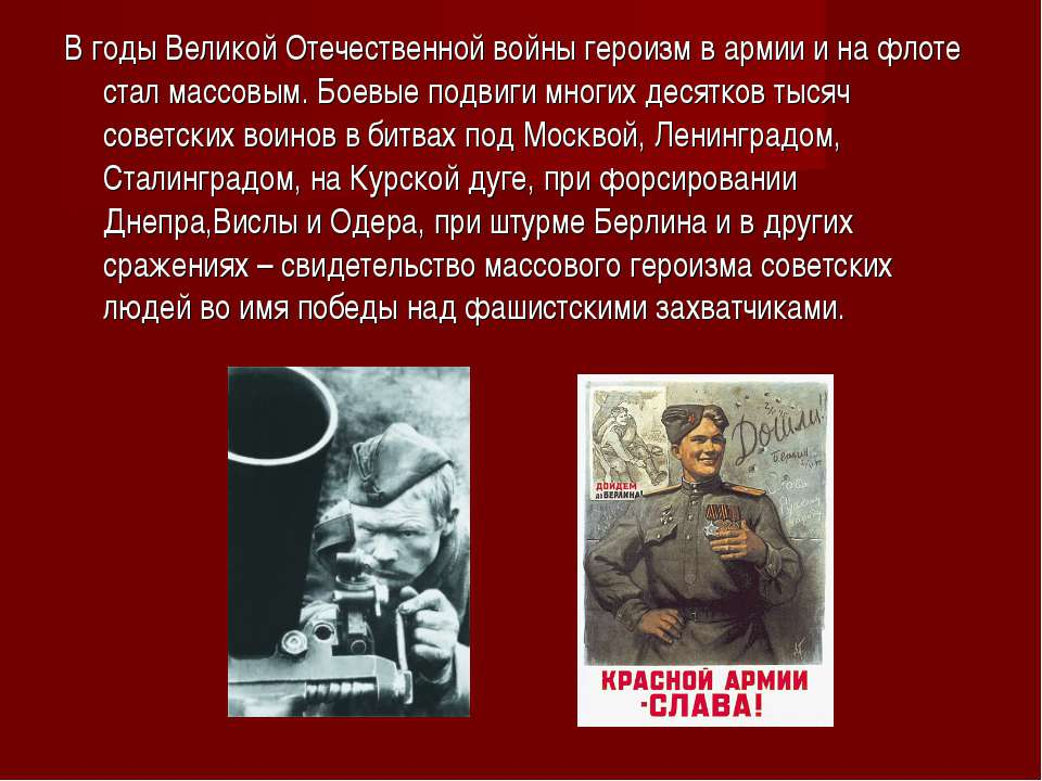 В годы Великой Отечественной войны героизм в армии и на флоте стал массовым. ...