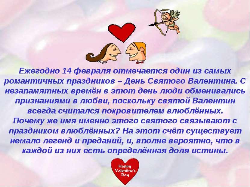 Ежегодно 14 февраля отмечается один из самых романтичных праздников – День Св...