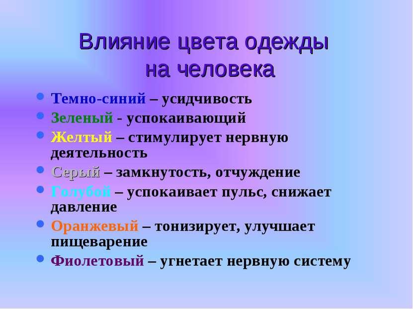 Влияние цвета одежды на человека Темно-синий – усидчивость Зеленый - успокаив...