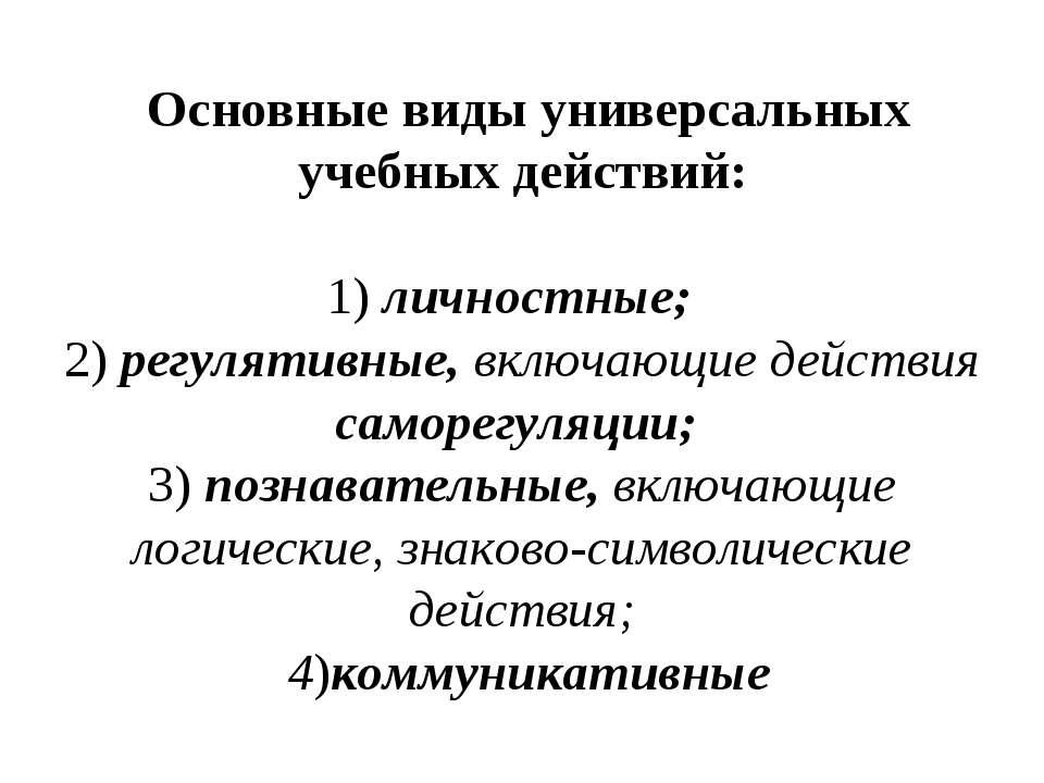 Основные виды универсальных учебных действий: 1) личностные; 2) регулятивные,...