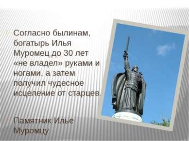 Согласно былинам, богатырь Илья Муромец до 30 лет «не владел» руками и ногами...