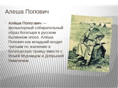 Алеша Попович Алёша Попо вич— фольклорный собирательный образ богатыря ...