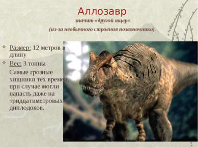 Аллозавр значит «другой ящер» (из-за необычного строения позвоночника). Разме...
