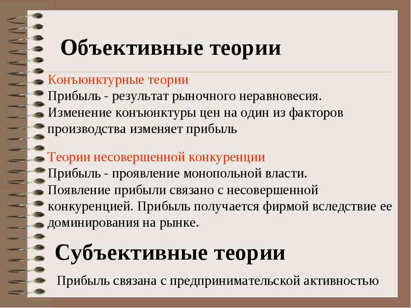 Конъюнктурные теории Прибыль - результат рыночного неравновесия. Изменение ко...