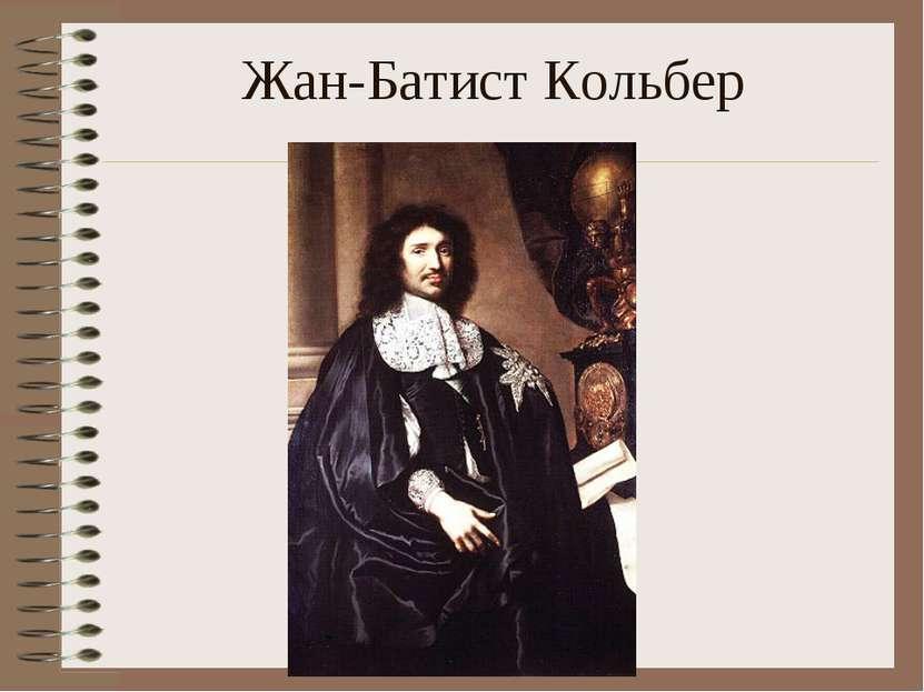 Жан-Батист Кольбер