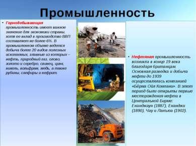 Промышленность Горнодобывающая промышленность имеет важное значение для эконо...