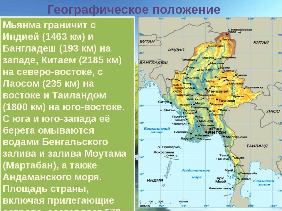 Географическое положение Мьянма граничит с Индией (1463 км) и Бангладеш (193 ...