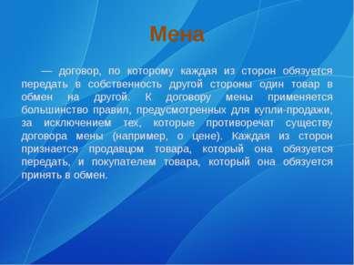 Мена — договор, по которому каждая из сторон обязуется передать в собственнос...