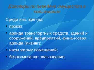 Договоры по передаче имущества в пользование Среди них: аренда: прокат, аренд...