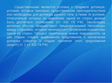 Существенными являются условия о предмете договора, условия, которые признаны...