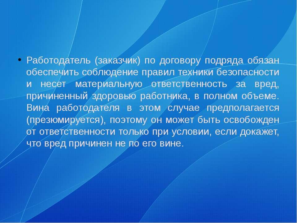 Работодатель (заказчик) по договору подряда обязан обеспечить соблюдение прав...