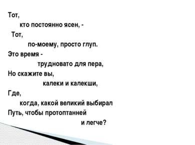 Разговор-доклад: «Всем-всё» Владимир Маяковский О партии О Ленине О времени О...