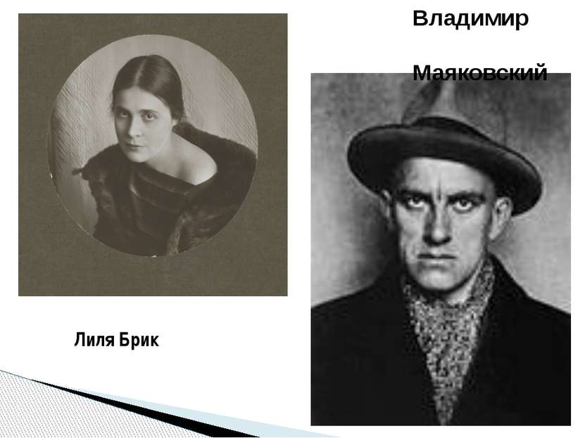 Лиля Брик Владимир Маяковский